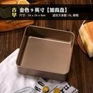 烤盤/烤架 模具烤盤加高加深6-8-9寸不粘烤箱家用活底烘焙正方形TW【快速出貨八折下殺】