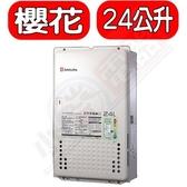 (全省安裝)櫻花【SH-2480N】位式24公升日本進口(與SH2480/SH-2480同款)熱水器天然氣 *預購*