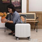 18寸小型拉桿箱登機箱男女迷你密碼行李箱可愛旅行箱子16寸小清新HM 3c優購