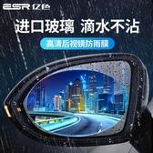 汽車後視鏡防雨貼膜倒車防水防霧專用納米玻璃全屏通用反光膜用品 宜品
