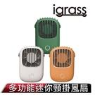 [哈GAME族]免運費 可刷卡 夏日必備 3色任選 IGRASS 多功能迷你頸掛風扇(IGS005) USB充電風扇 隨身風扇