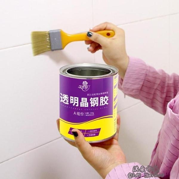 衛生間防水膠水專用膠材料免砸磚浴室廁所漏水防漏膠補漏透明涂料 淇朵市集
