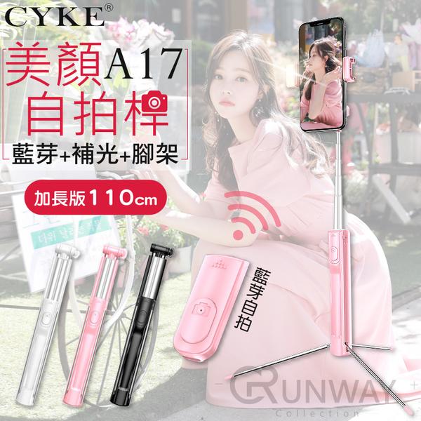 CYKE A17 110CM 美顏補光燈 自拍桿 隱藏式三腳架 藍芽遙控器 輕量收納 便攜 直播 網美必備