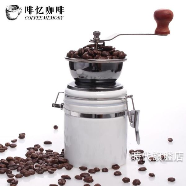 啡憶 玉白陶瓷體磨豆機 咖啡豆研磨機 手搖咖啡機 小型手動磨粉機全館免運