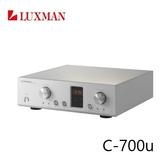 (獨家販售+24期0利率) LUXMAN 控制放大器 前級擴大機 C-700U 日本頂級音響 公司貨