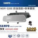 【真黃金眼】SAMPO聲寶 MD-S20...