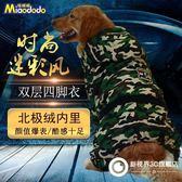 狗狗衣服泰迪金毛邊牧拉布拉多中大型犬衣服迷彩四腳衣寵物秋冬裝