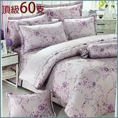 【免運】頂級60支精梳棉 雙人 薄床包(含枕套) 台灣精製 ~羅曼羅蘭/紫~ i-Fine艾芳生活