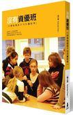 (二手書)沒有資優班,珍視每個孩子的芬蘭教育