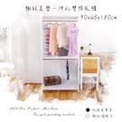 收納架/置物架/衣架  極致美學沖孔板-90x45x180公分 沖孔雙桿三層衣櫥架(極致簡約白)  dayneeds
