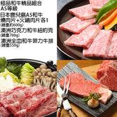 極品和牛禮盒 A5等級精品綜合組(9/5日停止接單)