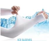 冰絲袖套防曬女護臂胳膊手臂套袖戶外手套