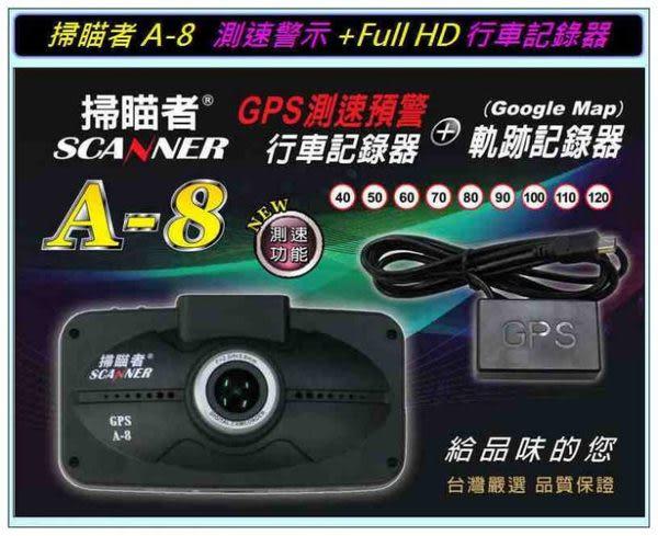 贈32G記憶卡+ 掃瞄者 A8 GPS測速行車記錄器~ 安霸A7/F2.0大光圈/160度廣角
