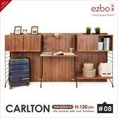 Ezbo卡爾頓系列 / 書房款置物架 / 書桌 / 收納架 120cm / H&D東稻家居