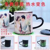 變色創意DIY定制定做可印照片馬克情侶水杯子加熱女生日七夕禮物 焦糖布丁