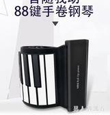 電子琴學者入門便攜式手卷鋼琴88鍵隨身攜帶軟鋼琴 DR27380【男人與流行】
