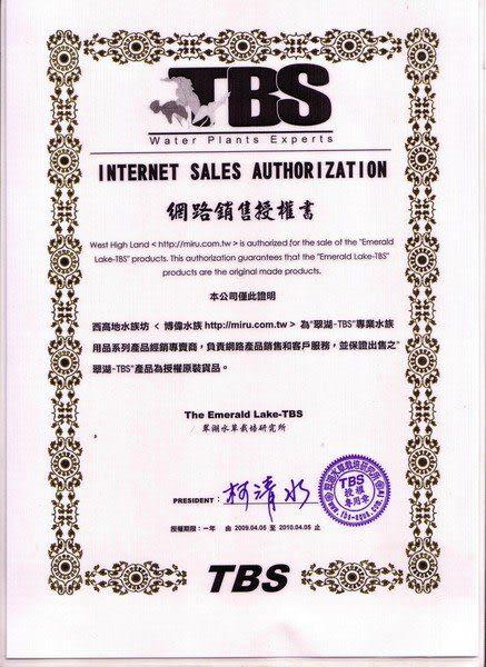 【西高地水族坊】翠湖TBS水草-生長素液(生長激素)60ml--新包裝