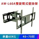 萬用型雙旋臂式壁掛架 AW-L60A 40~70吋 液晶電視壁掛架 / 可微調角度-5~12度