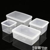 收納盒保鮮盒透明塑膠盒子長方形密封盒冰箱冷藏食品收納盒商用帶蓋大號 LX 智慧e家