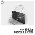 小米10 Lite 氣墊防摔空壓殼 手機殼 保護殼 保護套 透明殼