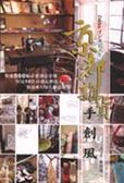 (二手書)京都雜貨手創風