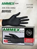 愛馬斯一次性丁腈手套橡膠耐用黑色手套加厚勞保化學實驗家100只 宜品居家