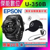 Epson Runsense U-350B U350B 【贈運動藍芽耳機+正版賓士棒球帽】全能三鐵錶 藍寶石進階版 水下心率