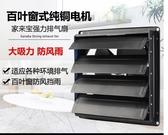 通風扇16寸排風扇強力排氣扇廚房油煙窗式大功率工業抽風機通風扇百葉窗220vLX聖誕交換禮物