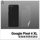 Google Pixel 4 XL 碳纖維 背膜 軟膜 背貼 後膜 保護貼 手機貼 手機 保護膜 背面保護貼