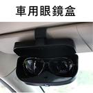 【妃凡】帶磁吸功能!車用眼鏡盒 卡扣安裝 汽車遮陽板盒 票據眼鏡夾 多功能 車用眼鏡收納盒 226