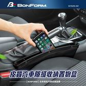 車之嚴選 cars_go 汽車用品【B7520-02】日本BONFORM 皮革座椅邊椅縫插入式 車內便利收納置物盒 2入