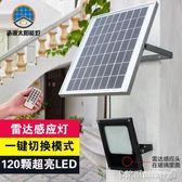 太陽能燈 太陽能感應燈新款戶外路燈超亮LED家用室內庭院雷達感應防水壁燈 MKS卡洛琳