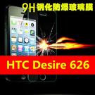 88柑仔店~~HTC Desire626手機膜 HTC 626鋼化玻璃膜 D626W保護膜 d626高清膜