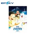 【日本正版】大雄的宇宙小戰爭2021 拼圖 300片 日本製 益智玩具 哆啦A夢 劇場版 小叮噹 ENSKY - 507688