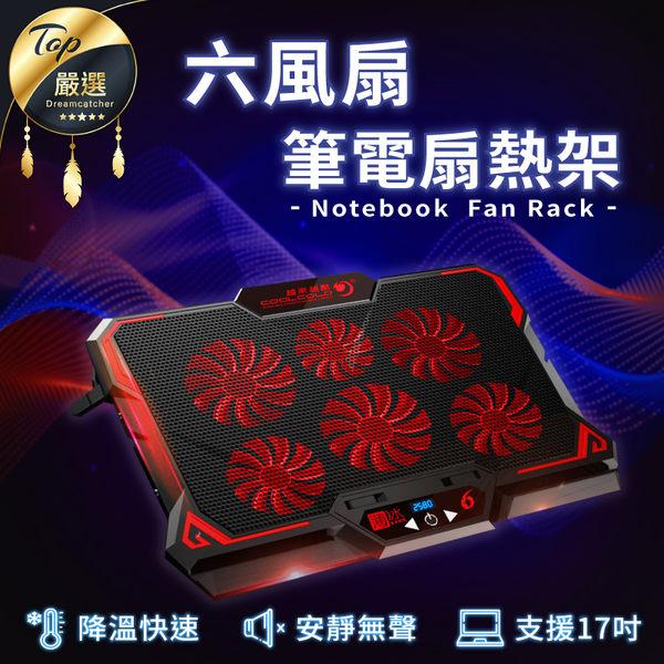 17吋NB六風扇散熱器【HDC981】筆電散熱電腦架散熱墊筆電周邊散熱架風扇#捕夢網