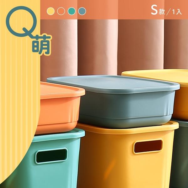 整理盒/置物盒/塑膠盒 Q萌撞色系附蓋收納盒 S號 四色可選 dayneeds