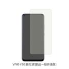 VIVO Y50 鋼化玻璃貼(一般非滿版) 保護貼 玻璃貼 抗防爆 鋼化玻璃膜 螢幕保護貼