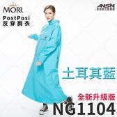 [中壢安信]MORR PostPosi Ⅱ 第二代 反穿 土耳其藍 全新升級版 連身 雨衣 背後全新設計 NG1104