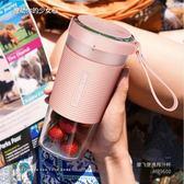 便攜充電式榨汁機小型家用榨汁杯電動果汁機迷你料理水果汁杯  寶媽優品