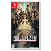 【預購】任天堂 Switch Final Fantasy XII 黃道時代《中文版》-2019.4.25上市