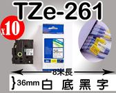 [ 原廠 含稅價 x10捲 Brother 36mm TZe-261 白底黑字 ] 兄弟牌 防水、耐久連續 護貝型標籤帶 護貝標籤帶