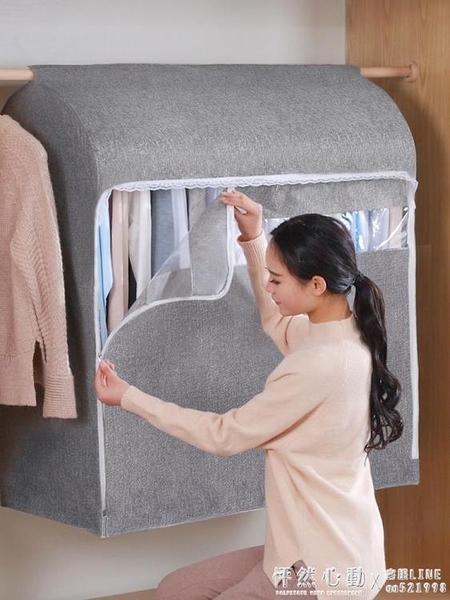 佳諾詩棉麻全封閉防塵罩塑料透明衣服罩衣物掛式大衣收納整理袋子 怦然心動