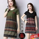 玫瑰布繡彩花布拼接洋裝(2色)L~4XL【721302W】【現+預】-流行前線-