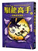 馴龍高手(6):危險龍族指南