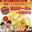 日本OHGIYA 扇屋點心起司條 乳酪條 乳酪棒 一口起司棒[JP4970765135681]千御國際