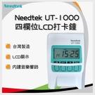 打卡鐘 Needtek 優利達 UT-1000  微電腦四欄位打卡鐘-綠(贈100張卡片+10人卡匣)