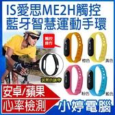 【3期零利率】福利品出清 IS愛思 ME2H 心率智慧健康管理專業運動手環 簡訊提醒
