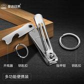 指甲刀指甲剪指甲鉗成人家用單個不銹鋼斜口修甲套裝大中小號