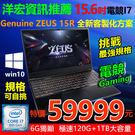 【59999元】挑戰最強電競級筆電I7+16G+GTX1060 6G獨顯效能全開最高規格可客製化調整可模擬器可刷卡