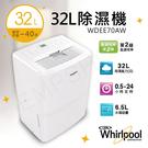 超下殺【惠而浦Whirlpool】32L除濕機 WDEE70AW(可申請貨物稅減免$1200元 )